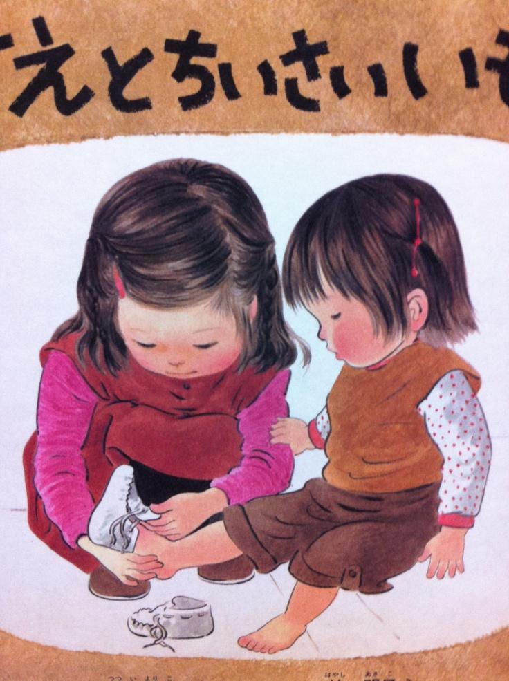 Asae and pretty sister あさえ と ちいさい いもうと