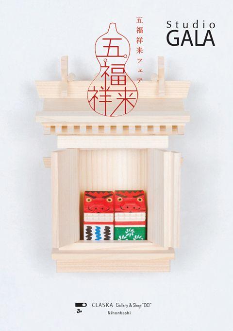 """CLASKA Gallery & Shop """"DO"""" 日本橋店にてスタジオ・ガラのフェアを行います。新春飾り、海老や鯛などおめでたい絵柄の食器、新年のお守りになるような、恵比寿大黒七福神などの愛らしいオブジェなどが並びます。"""
