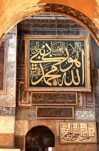 Arabic writing inside of Hagia Sophia