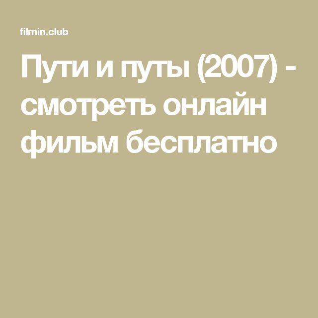 Пути и путы (2007) - смотреть онлайн фильм бесплатно