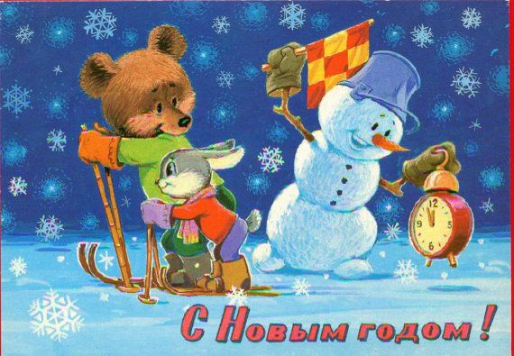 Soviet Postcard. Vintage Soviet Happy New Year by RarityFromAfar, $3.90