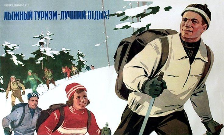 Лыжный туризм - лучший отдых! - плакат