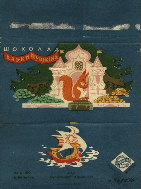Soviet chocolate wrapper. It says Pushkin's Fairytales.