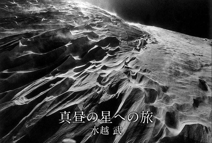 水越 武『真昼の星への旅』|新潮社