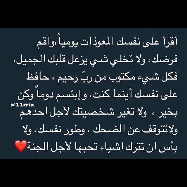 ان تترك اشياء تحبها لاجل الجنة Funny Arabic Quotes Study Motivation Quotes Words Quotes