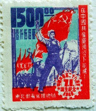 North East China - 1949  28th Anniversary of the Chinese Communist Party