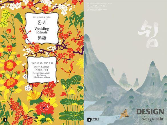 전통 디자인 포스터 - Google 검색