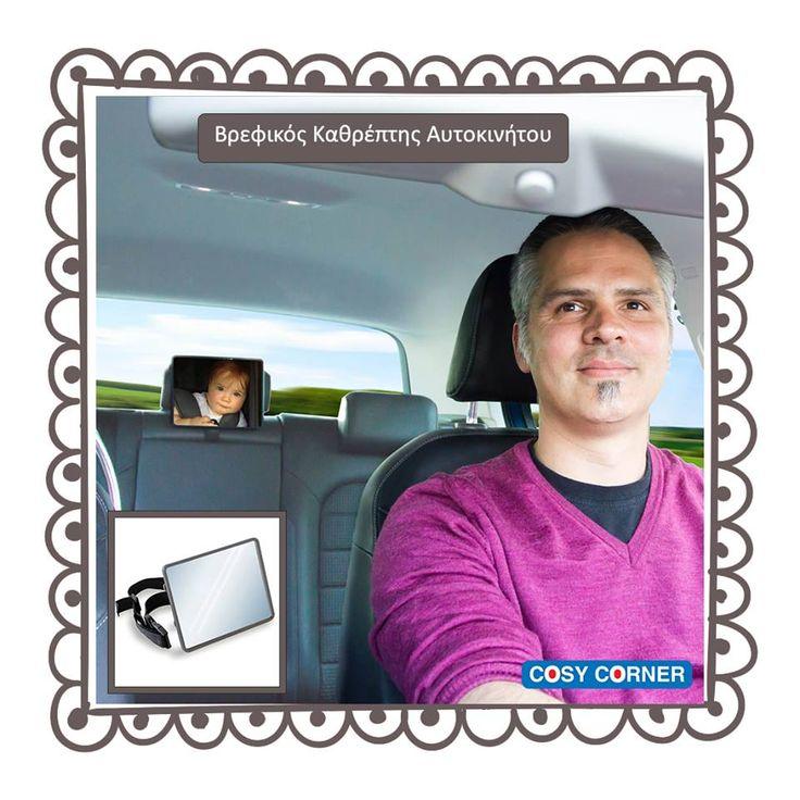 Καθρέπτης με μεγάλη, επίπεδη επιφάνεια που σας επιτρέπει να παρακολουθείτε το μωρό σας στο πίσω κάθισμα. http://goo.gl/pE4MrG