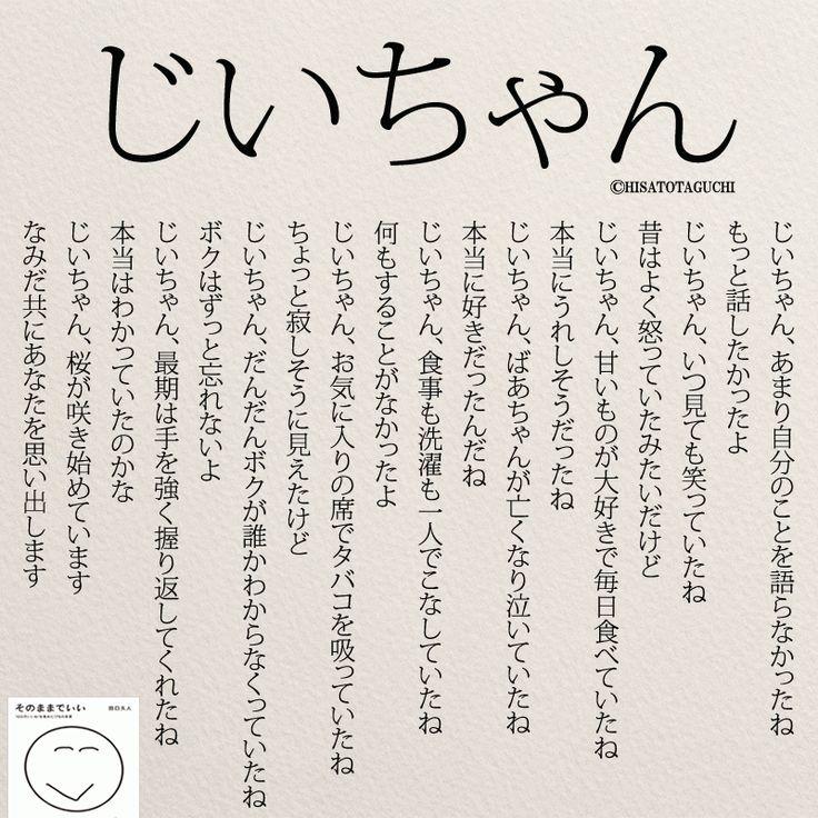 じいちゃん|女性のホンネ オフィシャルブログ「キミのままでいい」Powered by Ameba