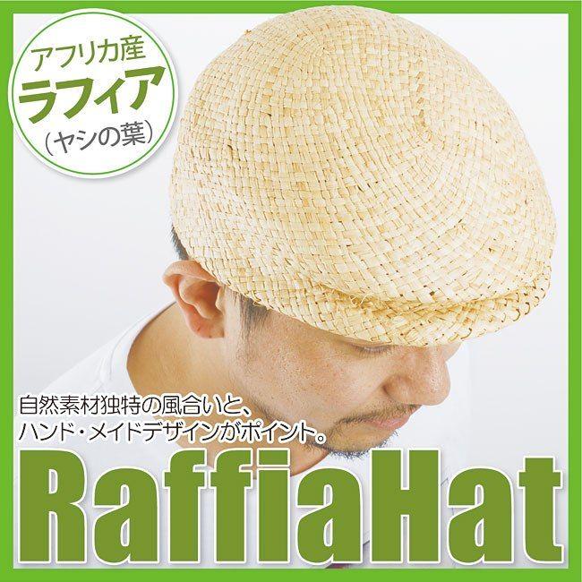{涼しいハンチング帽子}アフリカ産ラフィア使用 Raffia Hat