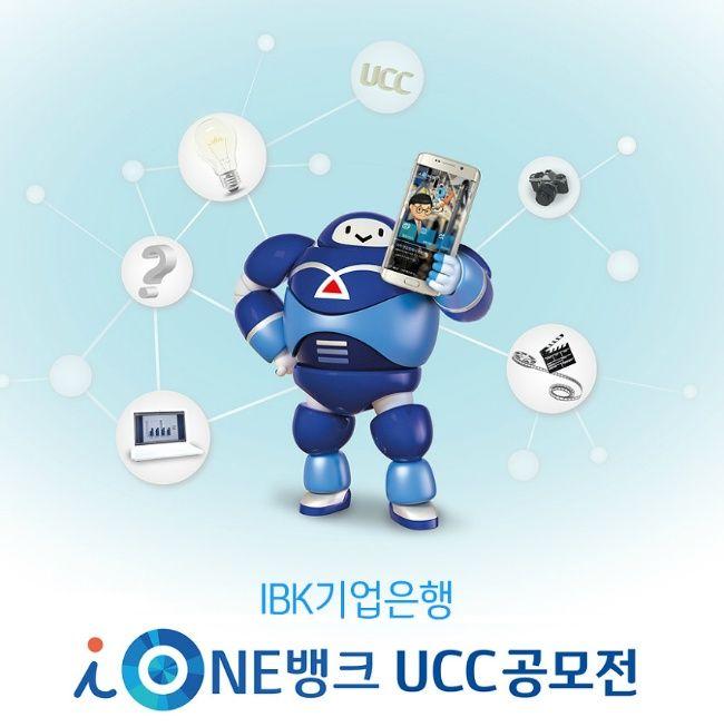 평소 동영상 촬영이나 제작에 관심이 있으신가요? 이번에, IBK기업은행에서 「i-ONE뱅크」 UCC공모전을 실시합니다. 대한민국 국민이라면 누구나 참여할 수 있으니, 꼭 한번 도전해보세요!