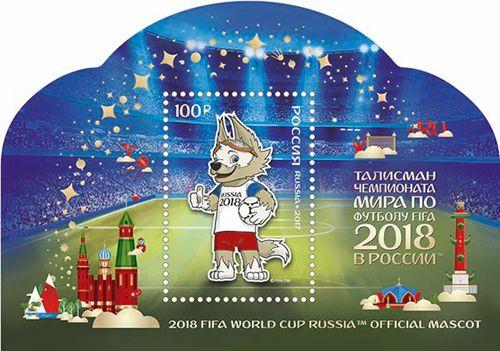 Почтовый блок «Официальный талисман чемпионата мира по футболу FIFA 2018 в России™». Почта России 2017