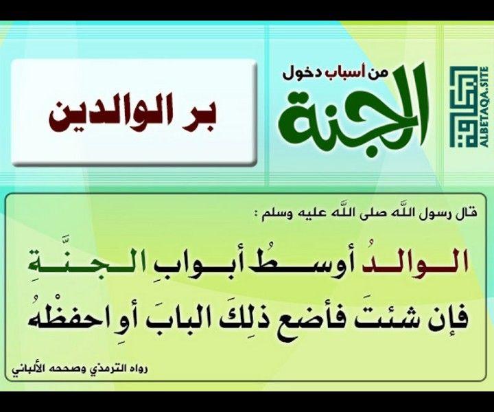 Pin By Albetaqa Site On Albetaqa Calligraphy Arabic Calligraphy Arabic