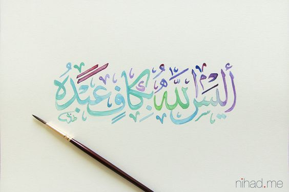 Arabic Calligraphy watercolor: