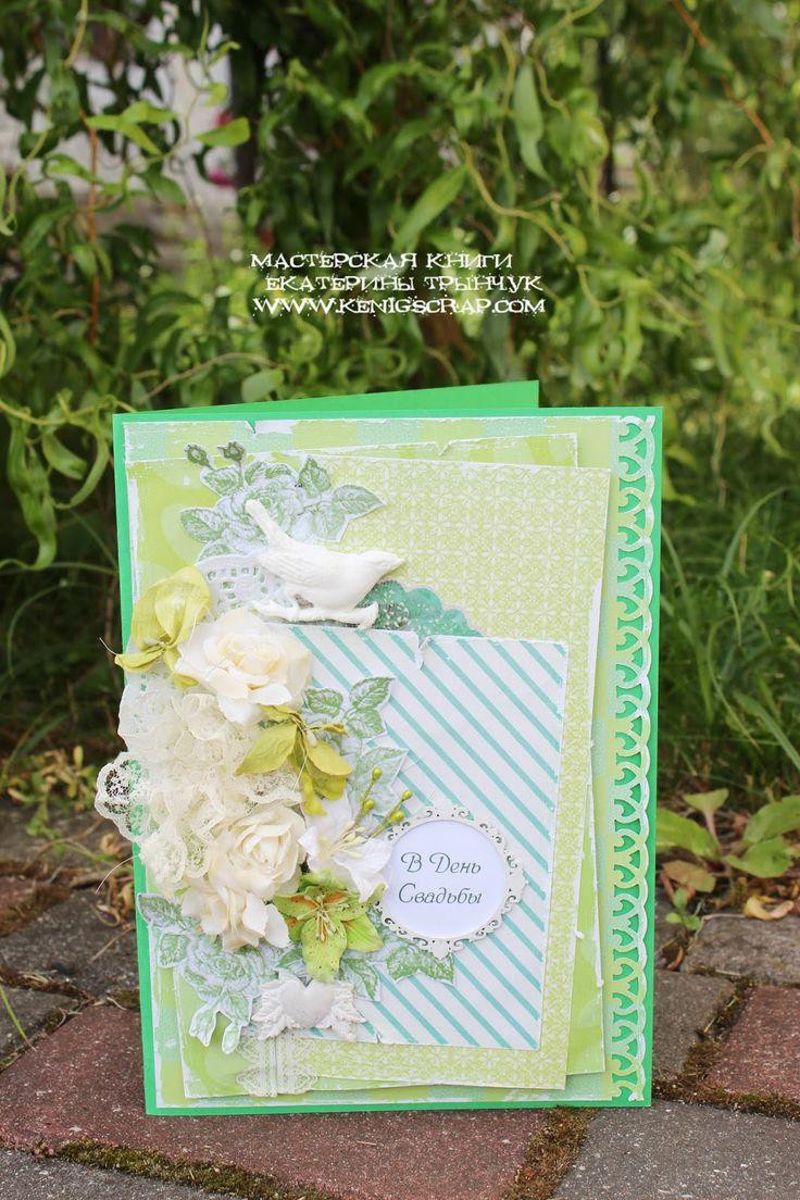Вдохновение ароматами сада и шелестом луговых трав... Открытка поздравительная на свадьбу.