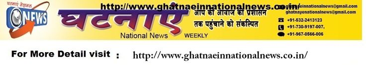 Get the breaking latest news from India at ghatnaein national news. Find Allahabad Hindi News, Latest News in Allahabad City and in-depth coverage only on Ghatnaein national news. http://www.ghatnaeinnationalnews.co.in