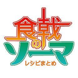 食戟のソーマ\u203bすみれ印の唐揚げロールの作り方!料理レシピ