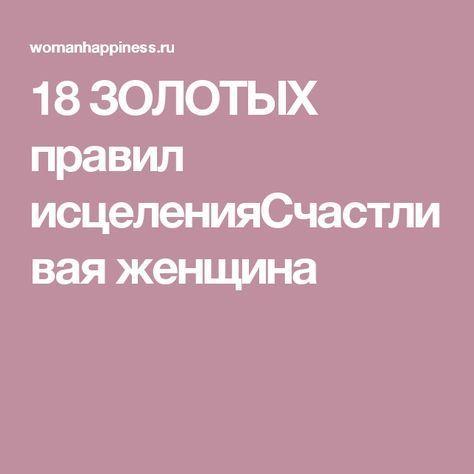 18 ЗОЛОТЫХ правил исцеленияСчастливая женщина