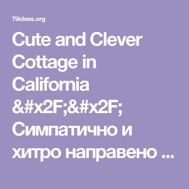 Cute and Clever Cottage in California // Симпатично и хитро направено бунгало в Калифорния   79 ideas
