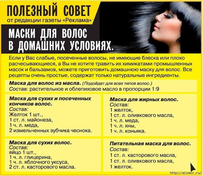 5283370_maski_dlya_volos (700x608, 314Kb)