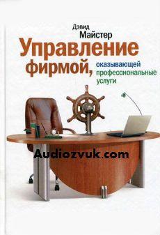 Дэвид Майстер Управление фирмой оказывающей профессиональные услуги. Послушать аудиокнигу