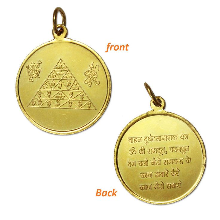 Vahan Durghatna Nashak Yantra Pendant In Gold Plated Energized Blessed Locket