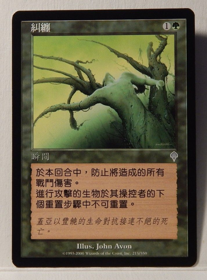 Tangle MTG Invasion CHINESE M NM   OhMana Collection MTG
