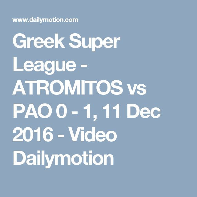 Greek Super League - ATROMITOS vs PAO 0 - 1, 11 Dec 2016 - Video Dailymotion
