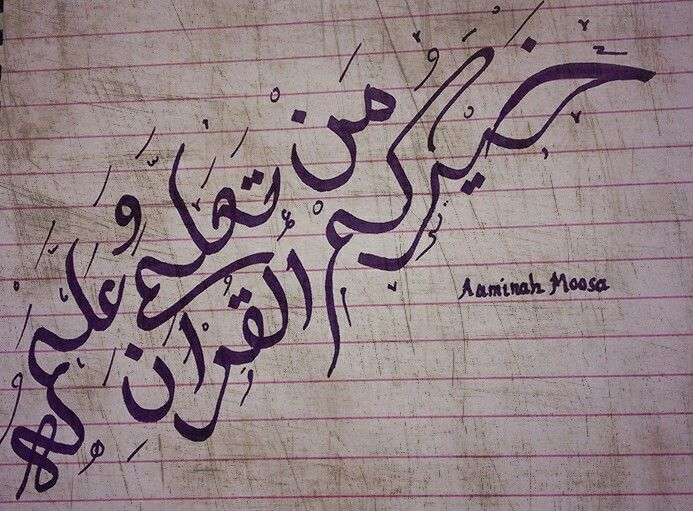 The best amongst you is he who learns and teaches the quraan Art by Aaminah Moosa