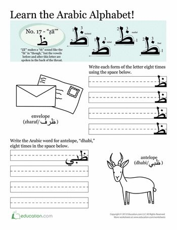 Worksheets: Writing Arabic: ẓā'