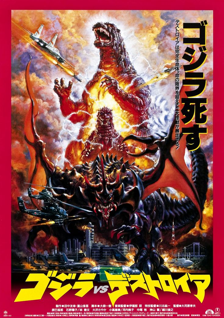 Godzilla vs. Destroyer (1995); the best of the Hissei Godzilla movies (1985-95), and a fitting 'death' to the noble monster....