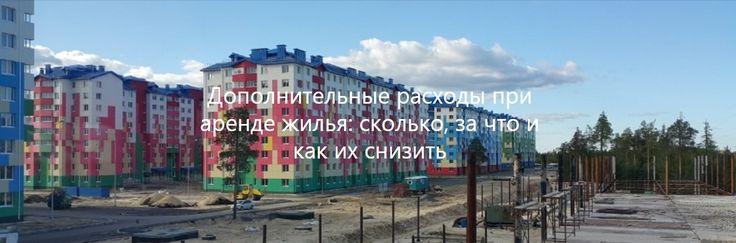 #аренда #недвижимость #расходы #квартира #арендодатель #арендатор