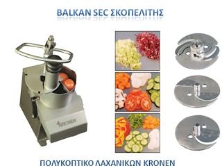 Balkan sec : ΠΟΛΥΚΟΠΤΙΚΟ ΛΑΧΑΝΙΚΩΝ KRONEN ΑΠΟ ΤΗΝ BALKAN SEC ΣΚ...