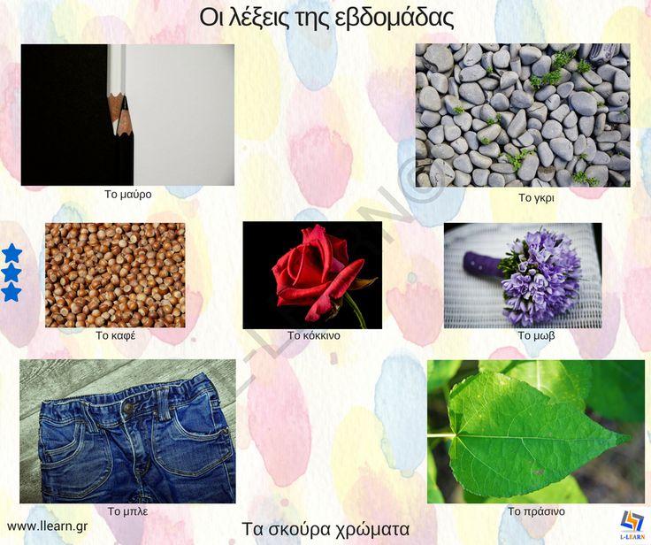 Τα σκούρα χρώματα. The dark colours.   #λέξεις #Ελληνικά #ελληνική #γλώσσα #λεξιλόγιο #Greek #words #Greek #language #vocabulary #LLEARN