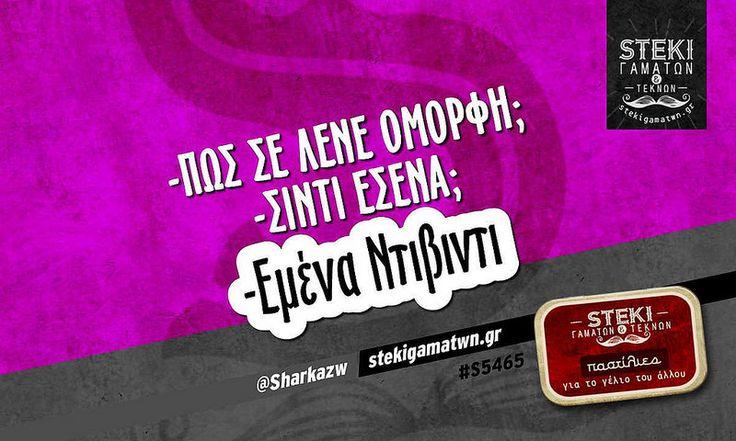 Πώς σε λένε όμορφη;  @Sharkazw - http://stekigamatwn.gr/s5465/