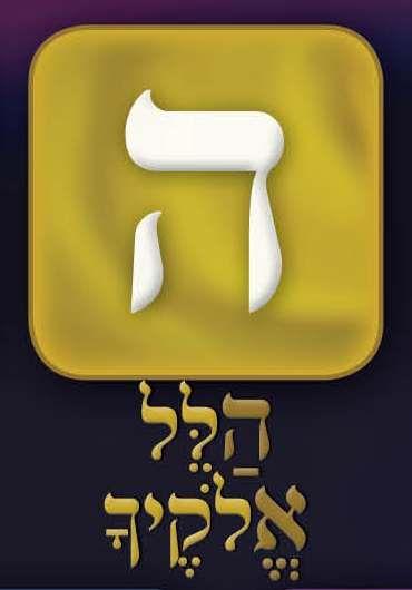 Las Letras Hebreas - hei - Significado Mistico de las ...