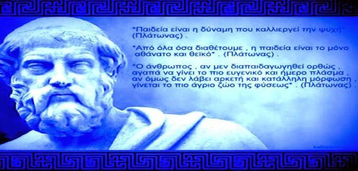 Η Πολιτεία του Πλάτωνα και η Πολιτεία του Σήμερα