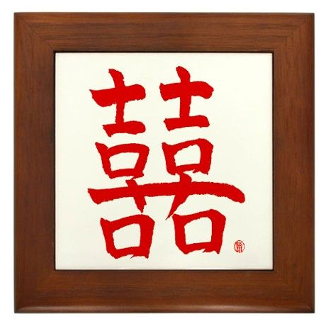 Double Happiness - Chinese Framed Tile on CafePress.com