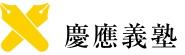 慶應義塾 校章