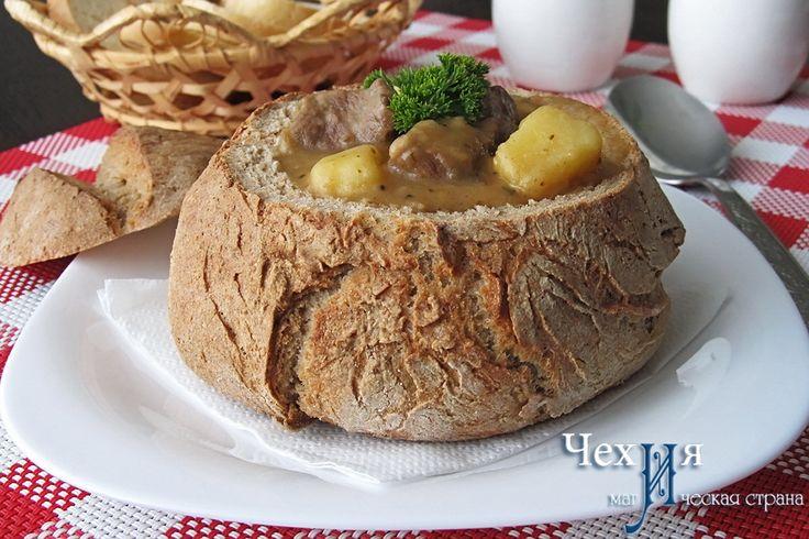 Суп-гуляш в хлебе: рецепт чешской кухни