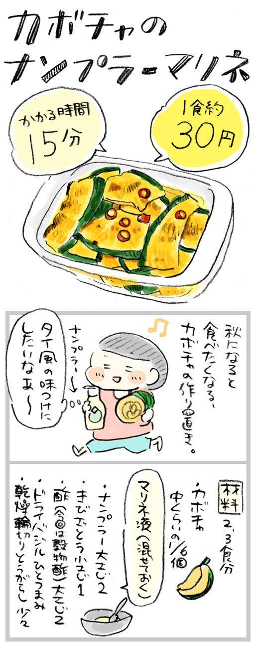 作り置き副菜、カボチャのタイ風ナンプラーマリネ。 | おひとりさまのあったか1ヶ月食費2万円生活。【コミックエッセイ】