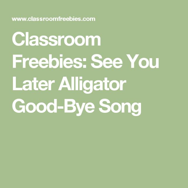 Classroom Freebies: See You Later Alligator Good-Bye Song