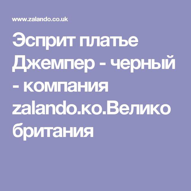 Эсприт платье Джемпер - черный - компания zalando.ко.Великобритания