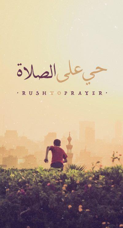 islamic-quotes:Rush to prayerMore islamic quotes HERE