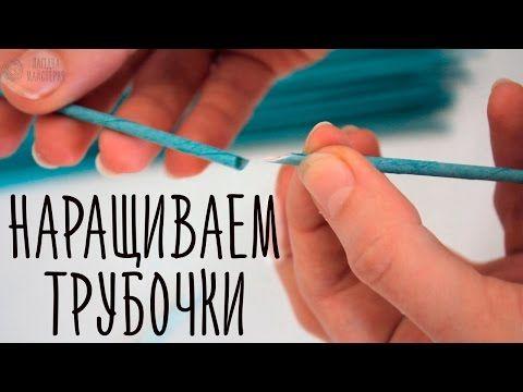 Как наращивать газетные трубочки? - YouTube