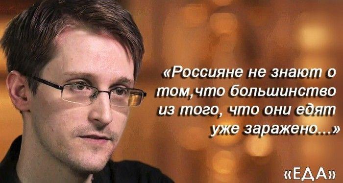 Всем известно, что паразиты плохо влияют на жизнь человека. Они отравляют тело своими отходами жизнедеятельности и съедают все полезные вещества, необходимые телу. Но дела обстоят еще хуже, ведь Эдвард Сноуден всерьез заявляет, что США ввозит в Россию и страны СНГ продукты зараженные особым видом паразитов, способных...