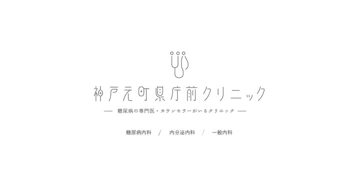 三宮の糖尿病の専門内科|神戸元町県庁前クリニック