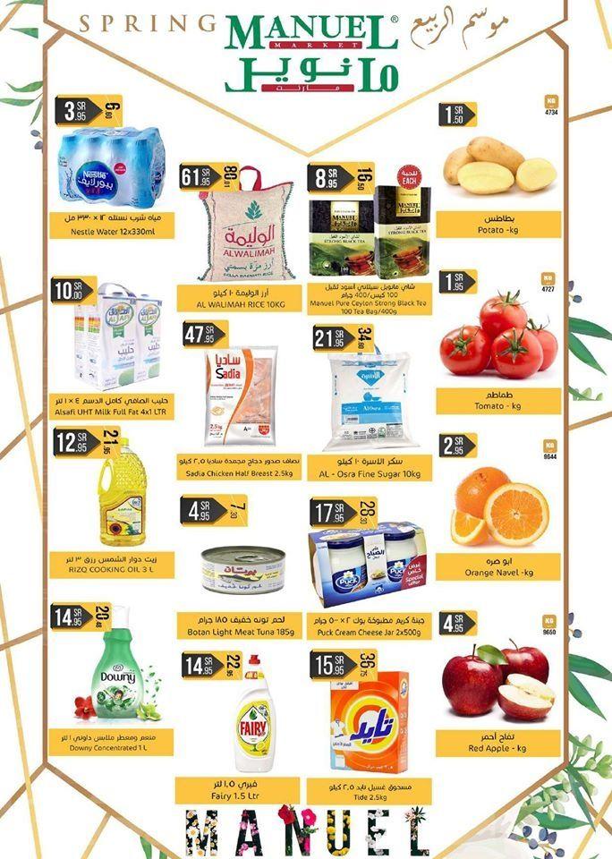عروض مانويل الرياض الاسبوعية الاربعاء 4 3 2020 موسم الربيع عروض اليوم Logo Food 10 Things Tea