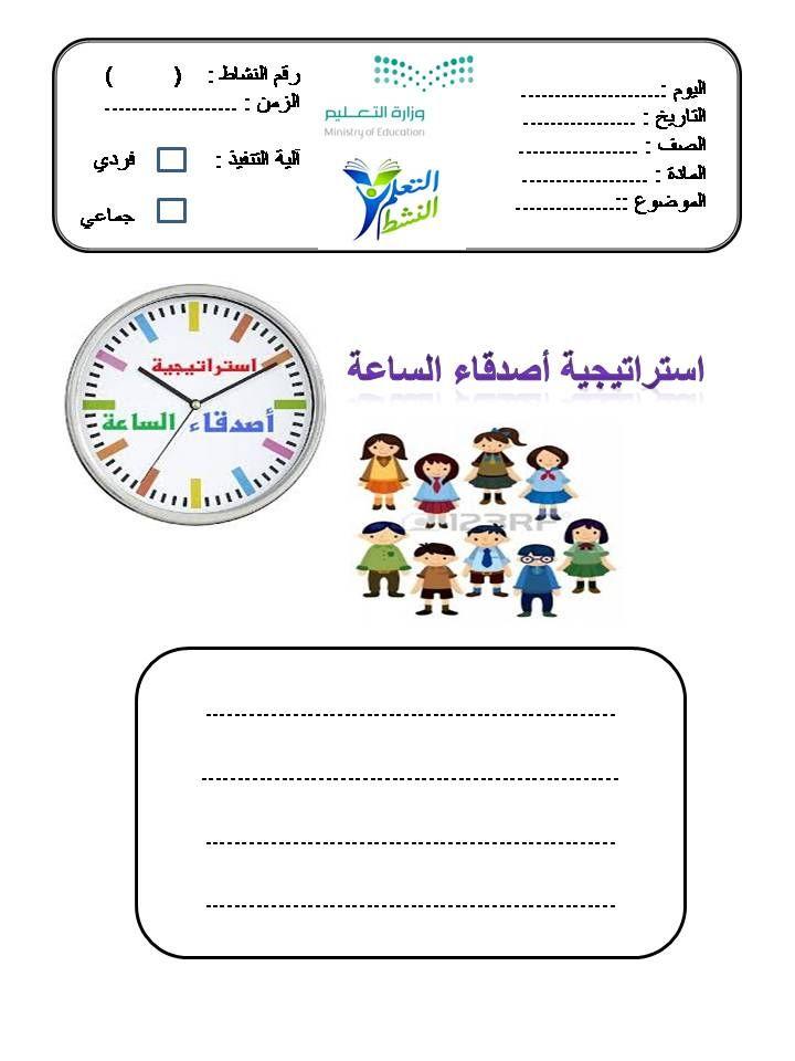 كتاب التعلم النشط pdf