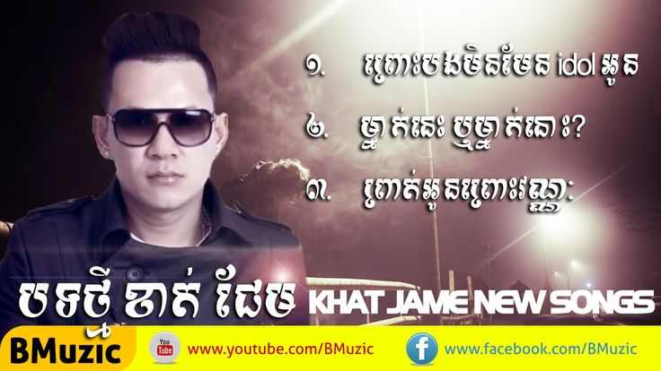 KHAT JAME - Best 3 New Songs (Sunday Production)